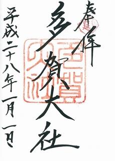 20160101多賀大社御朱印.jpg