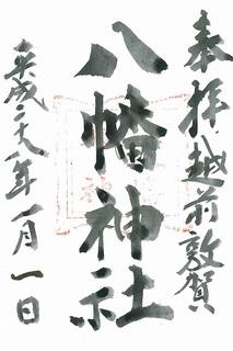 20160101敦賀八幡神社御朱印.jpg