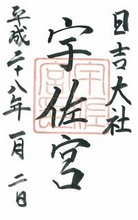 20160102日吉大社宇佐宮御朱印.jpg