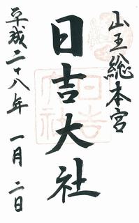 20160102日吉大社御朱印.jpg