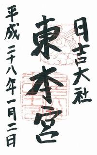 20160102日吉大社東本宮御朱印.jpg