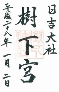 20160102日吉大社樹下宮御朱印_0001.jpg