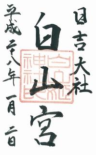 20160102日吉大社白山宮御朱印.jpg