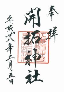 20160205開拓神社御朱印.jpg