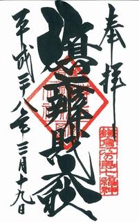 20160319旗上弁財天御朱印.jpg