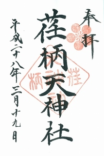20160319荏柄天神社御朱印.jpg