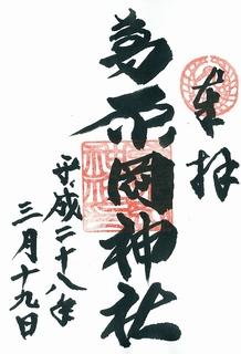 20160319葛原岡神社御朱印.jpg