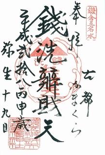 20160319銭洗弁財天宇賀福神社御朱印.jpg