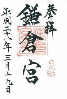 20160319鎌倉宮御朱印.jpg
