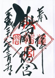 20160319鶴岡八幡宮御朱印.jpg