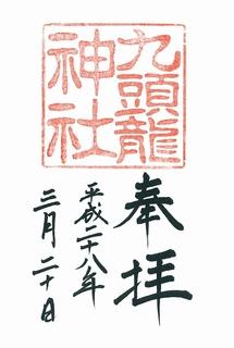 20160320九頭龍神社御朱印.jpg