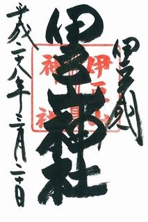 20160320伊豆山神社御朱印.jpg