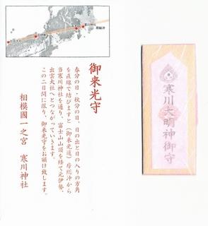 20160320寒川神社御来光守.jpg