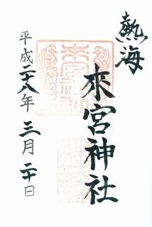 20160320来宮神社御朱印.jpg