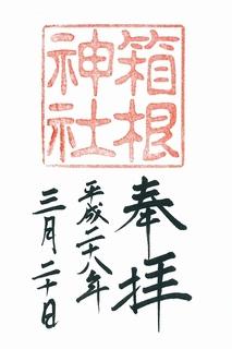 20160320箱根神社御朱印.jpg