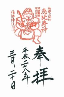 20160320箱根神社恵比須御朱印.jpg