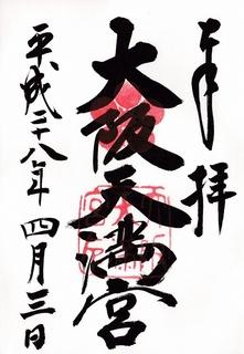 20160403大阪天満宮御朱印.jpg