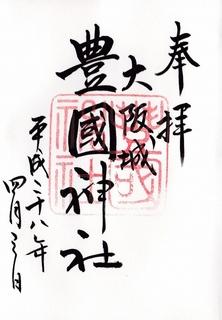 20160403豊国神社御朱印.jpg