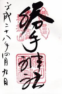 20160409勝手神社御朱印.jpg
