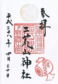 20160430日光二荒山神社御朱印.jpg