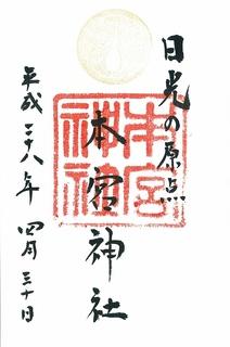 20160430本宮神社御朱印.jpg