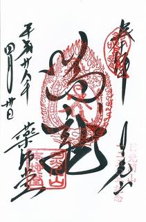 20160430薬師堂(鳴龍)御朱印.jpg