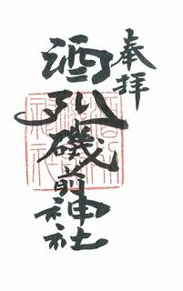 20160501酒列磯前神社御朱印.jpg
