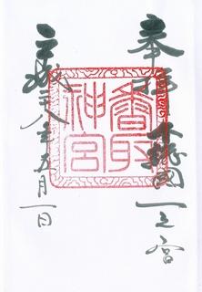 20160501香取神宮御朱印.jpg