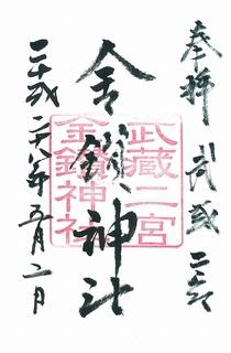 20160502金鑚神社御朱印.jpg