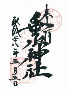 20160515垂水神社御朱印.jpg