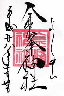 20161120金峯神社御朱印.jpg