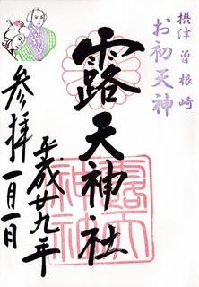 20170101露天神社御朱印.jpg