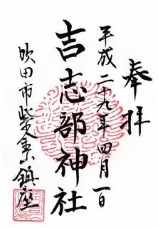 20170401吉志部神社御朱印.jpg