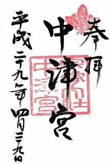 20170429宗像大社中津宮御朱印.jpg