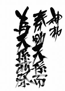 20170429宗像大社御朱印2.jpg