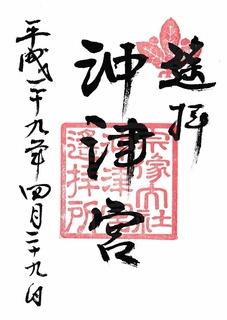 20170429宗像大社沖津宮遙拝所御朱印.jpg