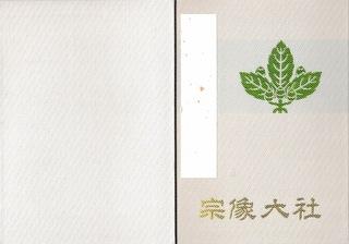 20170429宗像神社御朱印帳.jpg