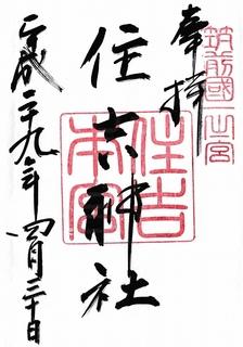 20170430住吉神社御朱印.jpg