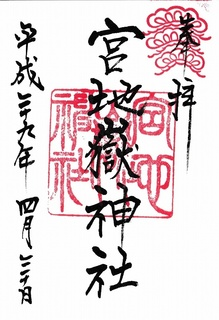 20170430宮地嶽神社御朱印.jpg