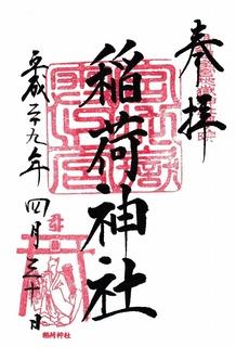 20170430宮地嶽神社稲荷神社御朱印.jpg