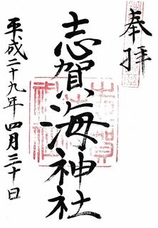 20170430志賀海神社御朱印.jpg