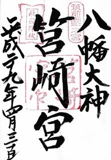 20170430箱崎宮御朱印.jpg