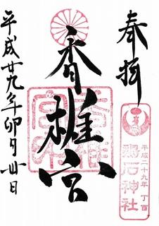 20170430香椎宮御朱印.jpg