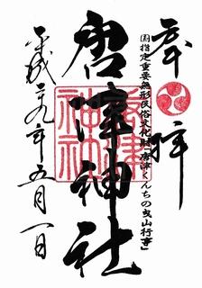 20170501唐津神社御朱印.jpg
