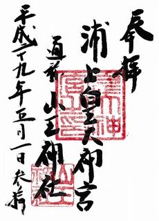 20170501山王神社御朱印.jpg