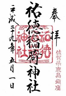 20170501祐徳稲荷神社御朱印.jpg