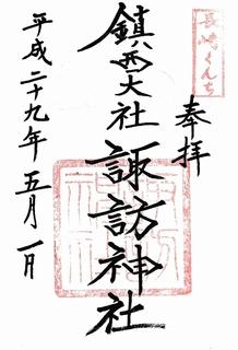 20170501諏訪神社御朱印.jpg