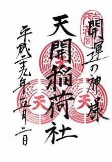 20170502天開稲荷社御朱印.jpg