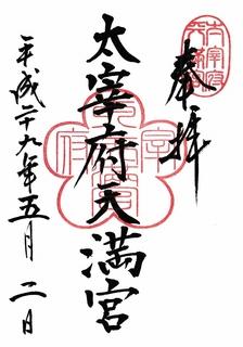 20170502太宰府天満宮御朱印.jpg