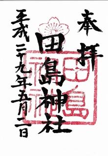 20170502田島神社御朱印.jpg